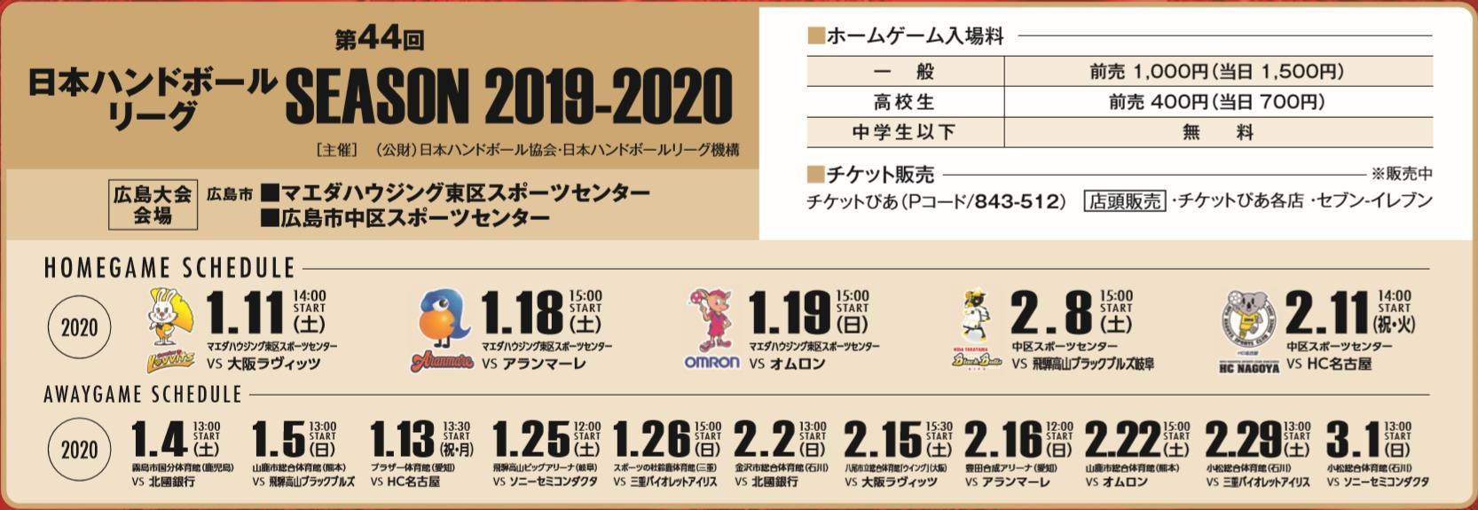 第44回日本ハンドボールリーグ試合スケジュール イメージ
