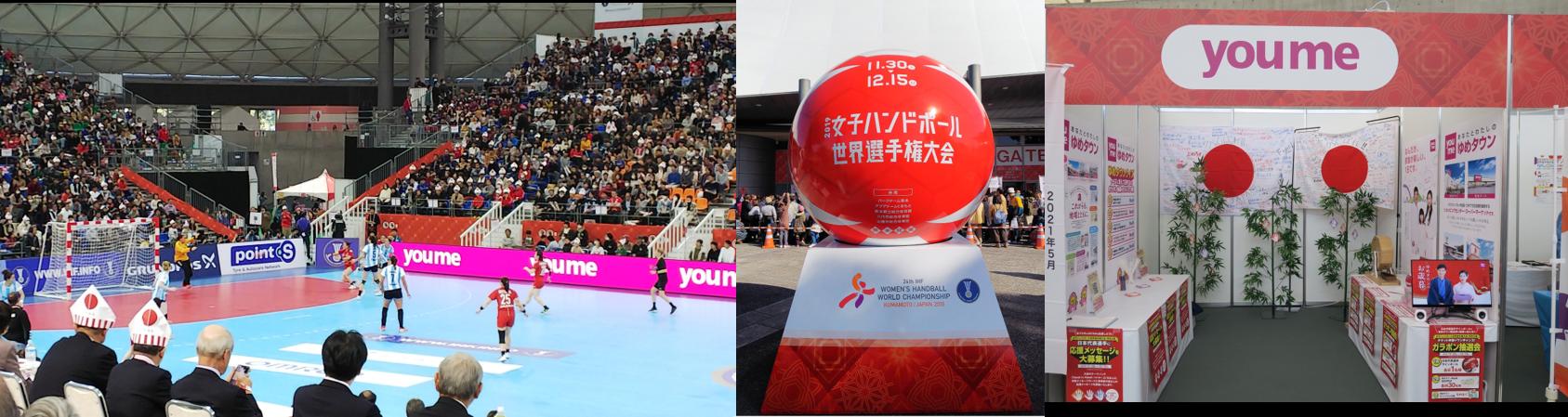 2019女子世界選手権熊本大会開催中! イメージ