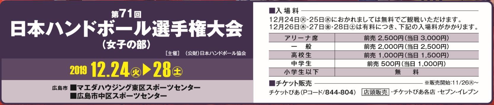第71回日本選手権大会の組み合わせが決定しました。 イメージ