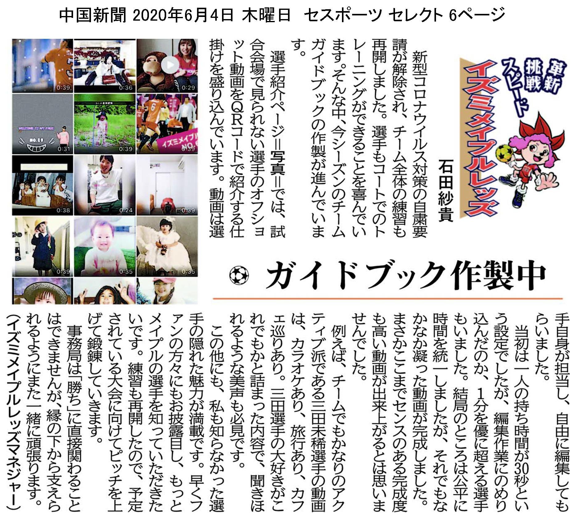 中国新聞セレクト版 イズミメイプルレッズコラム 2020年6月掲載分 イメージ