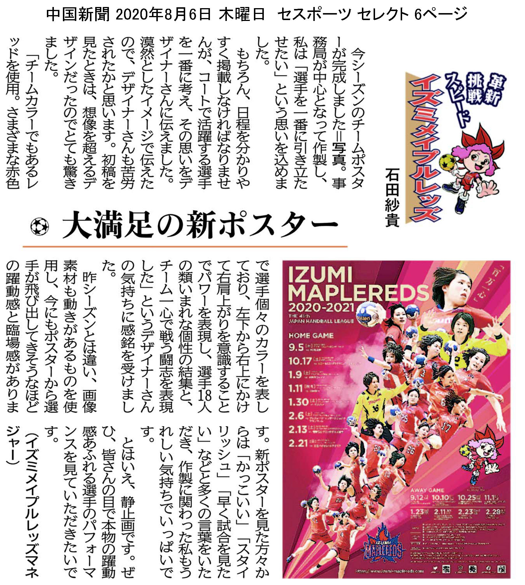 中国新聞セレクト版 イズミメイプルレッズコラム 2020年8月掲載分 イメージ