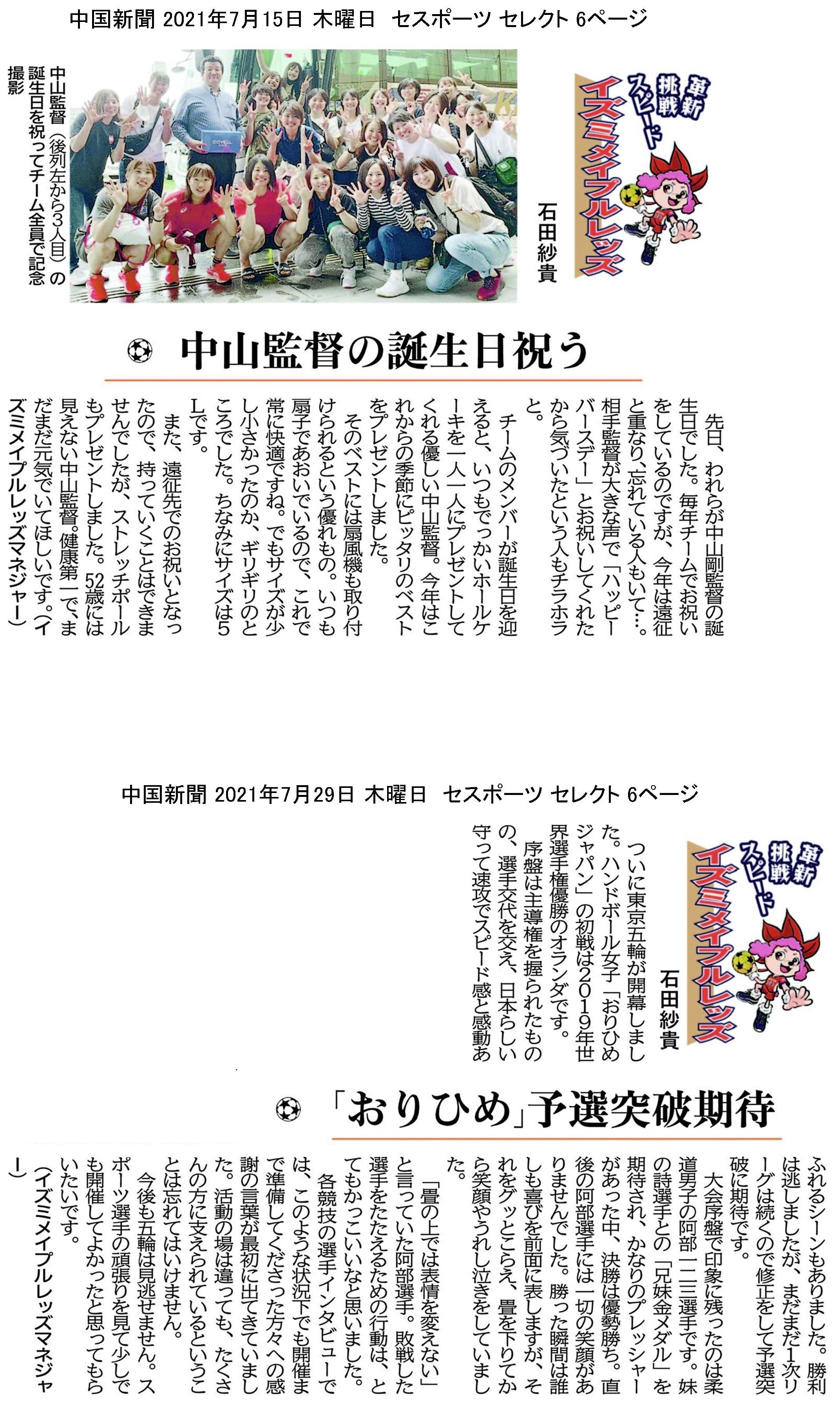 中国新聞セレクト版 イズミメイプルレッズコラム 2021年7月掲載分 イメージ