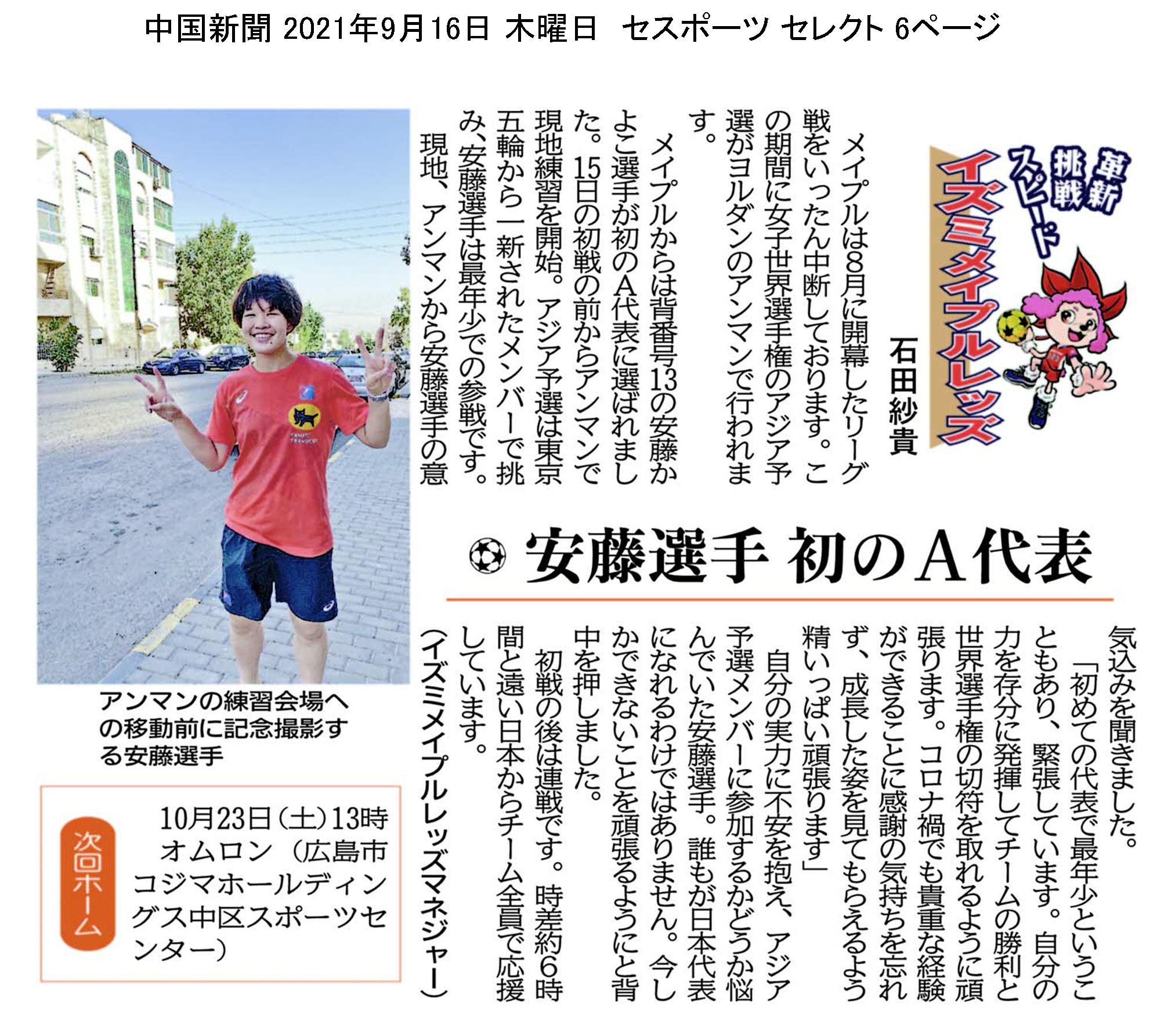 中国新聞セレクト版 イズミメイプルレッズコラム 2021年9月掲載分 イメージ
